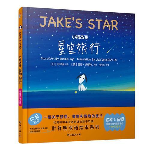 蓝风筝童书小狗杰克:星空旅行