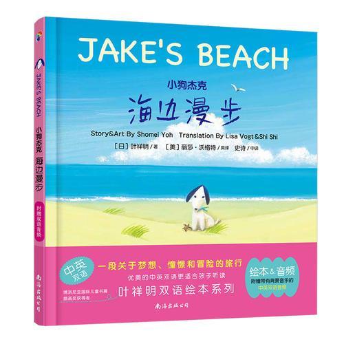 蓝风筝童书小狗杰克:海边漫步
