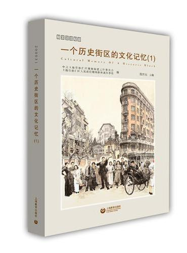 200031  一个历史街区的文化记忆(1)