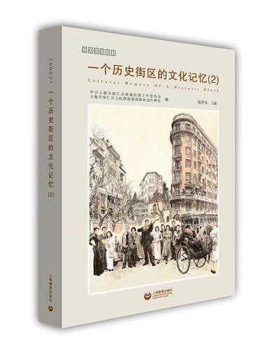 200031  一个历史街区的文化记忆(2)
