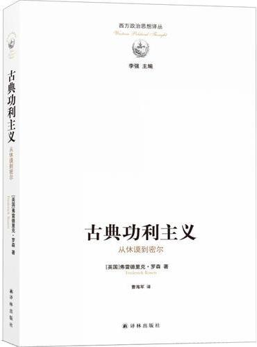 西方政治思想译丛:古典功利主义