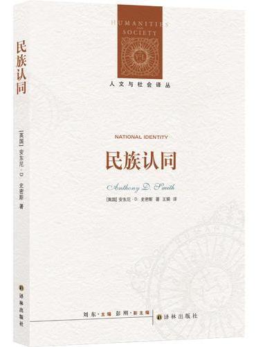 人文与社会译丛:民族认同