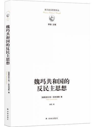 西方政治思想译丛:魏玛共和国的反民主思想