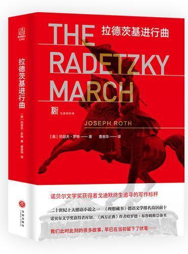拉德茨基进行曲(诺贝尔文学奖获得者戈迪默终生追寻的写作标杆诺贝尔文奖获得者库切、《西方正典》作者哈罗德·布鲁姆推崇备至