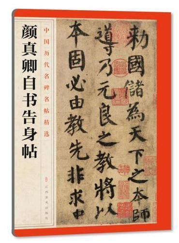 中国历代名碑名帖精选··颜真卿自书告身帖(新版)