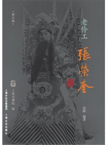 老伶工张荣奎(修订版)