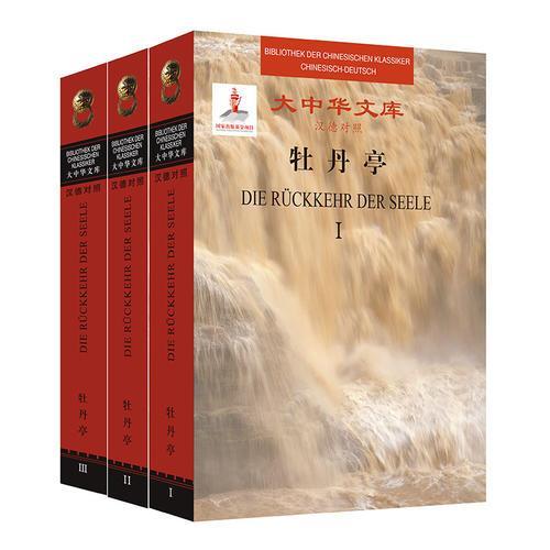大中华文库-牡丹亭(汉法对照)