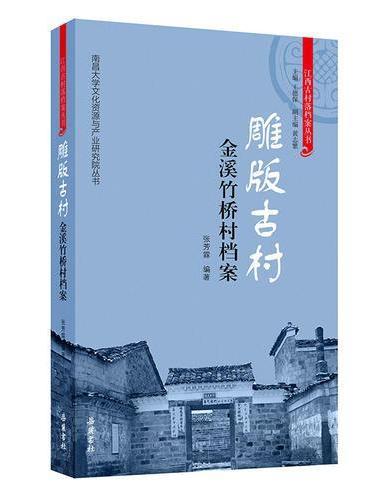 雕版古村:金溪竹桥村档案