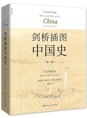 剑桥插图中国史(第2版)