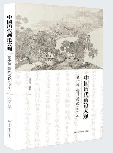 中国历代画论大观(第10编)-清代画论(五·六)
