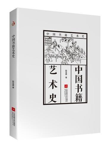 中国书籍艺术史