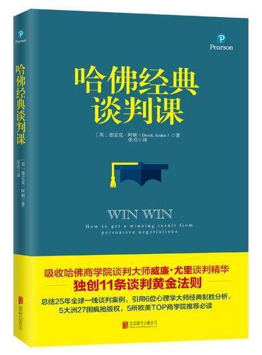 哈佛经典谈判课(畅销5大洲27国)