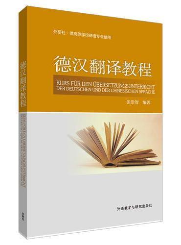 德汉翻译教程(17新)