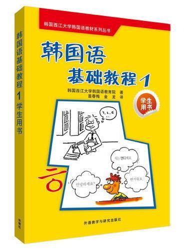 韩国语基础教程(1)(学生用书)(配CD光盘)(18新)