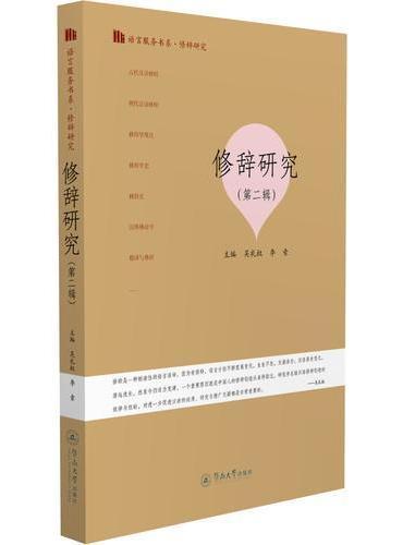 修辞研究(第二辑)(语言服务书系·修辞研究)