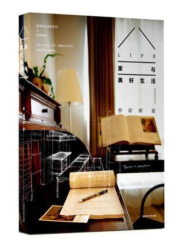 家与美好生活:打造一个舒适、安定、有趣的生活空间