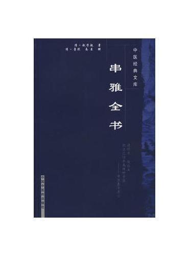串雅全书---中医经典文库