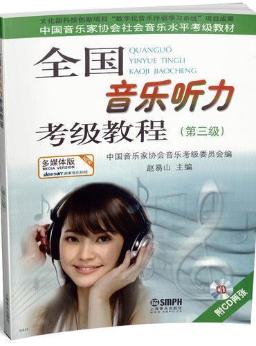全国音乐听力考级教程第3级 附CD二张