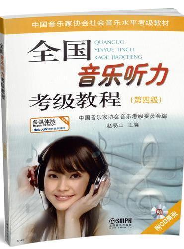全国音乐听力考级教程第4级 附CD二张