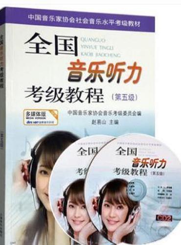 全国音乐听力考级教程第5级 附CD二张