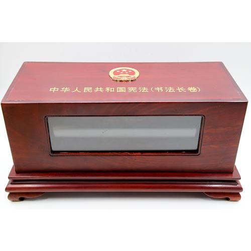 宪法(书法长卷)带红木珍藏盒