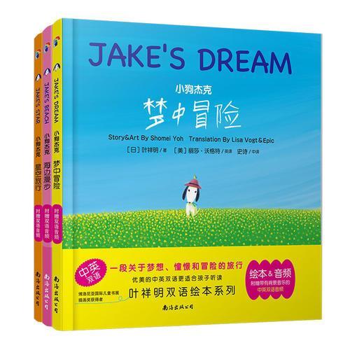 蓝风筝童书小狗杰克快乐成长记(套装共三册)
