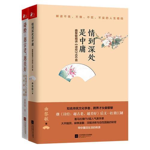 曲黎敏解读诗经(全2册)