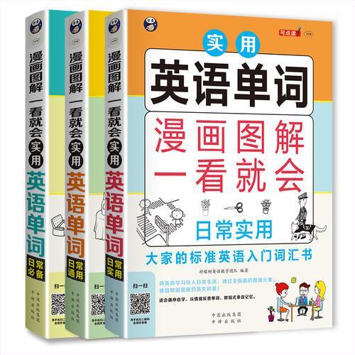 漫画图解一看就会 实用英语单词:日常实用+日常必备+日常通用—大家的标准英语入门词汇书(套装共3册)
