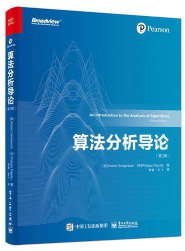 算法分析导论(第2版)