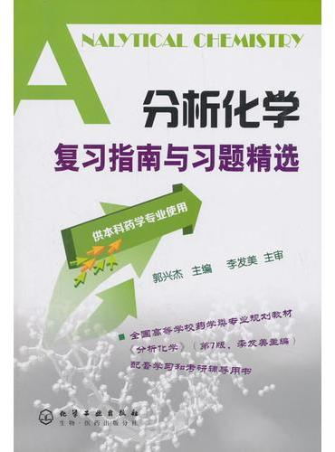 分析化学复习指南与习题精选(郭兴杰)