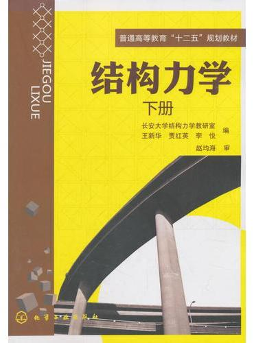 结构力学(王新华)(下册)