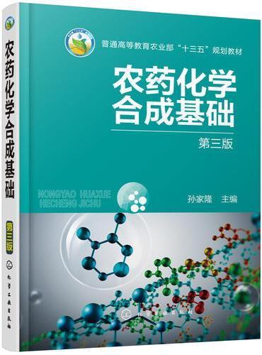 农药化学合成基础(第三版)