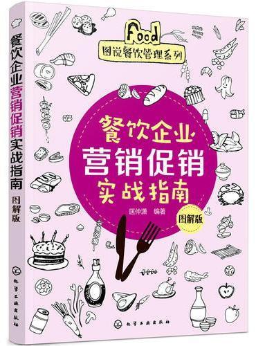 图说餐饮管理系列--餐饮企业营销促销实战指南(图解版)