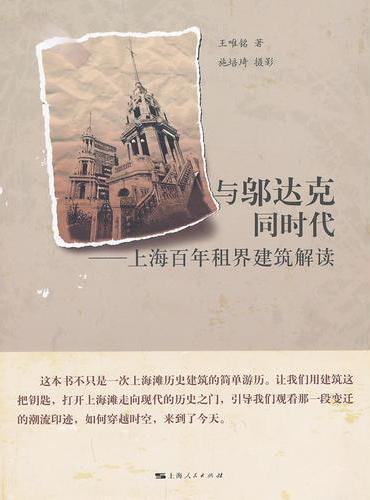 与邬达克同时代--上海百年租界建筑解读