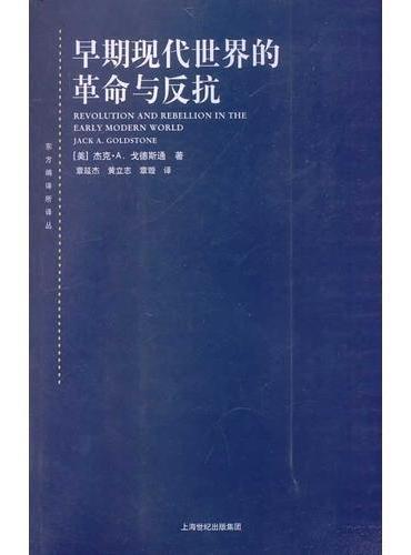 早期现代世界的革命与反抗(东方编译所译丛)