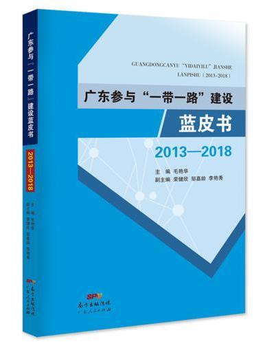 """广东参与""""一带一路""""建设蓝皮书 (国际倡议、中国方案、广东措施,改革开放新格局, """"一带一路""""领航)"""