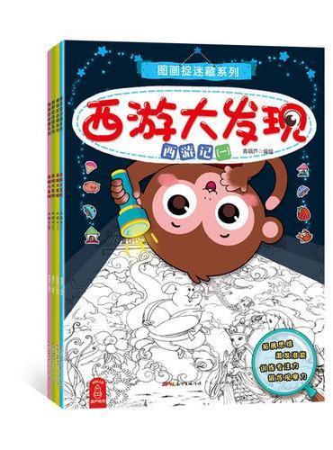 图画捉迷藏系列·西游大发现(全4册)