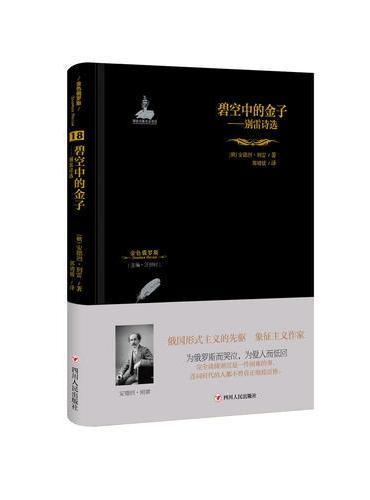 金色俄罗斯丛书(18):碧空中的金子——别雷诗选