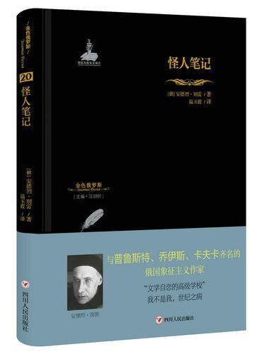 金色俄罗斯丛书(20):怪人笔记