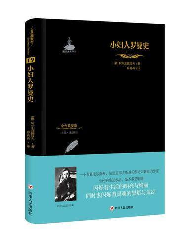 金色俄罗斯丛书(19):小妇人罗曼史