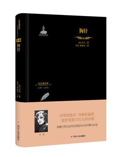 金色俄罗斯丛书(14):胸针