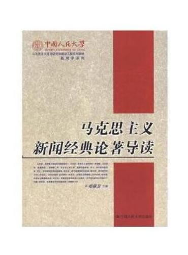 马克思主义新闻经典论著导读(中国人民大学马克思主义理论研究和建设工程系列教材·新闻学系列)