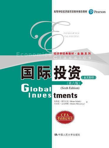 国际投资(第六版)(全文影印)(高等院校双语教材·金融系列)