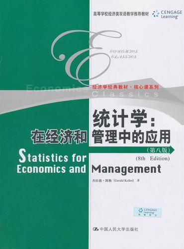 统计学:在经济和管理中的应用(第八版)(高等学校经济类双语教学推荐教材·经济学经典教材·核心课系列)