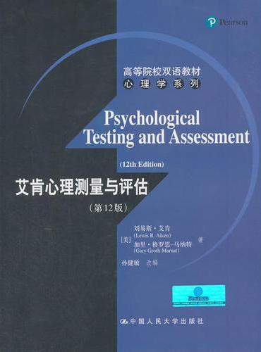 艾肯心理测量与评估(第12版)(高等院校双语教材·心理学系列)