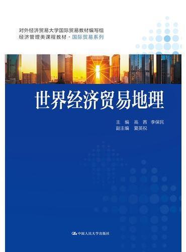 世界经济贸易地理(经济管理类课程教材·国际贸易系列)