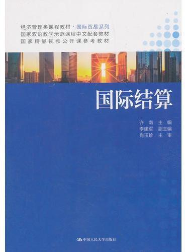 国际结算(经济管理类课程教材·国际贸易系列)