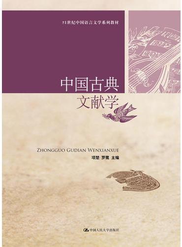 中国古典文献学(21世纪中国语言文学系列教材)