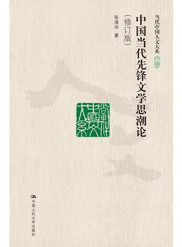 中国当代先锋文学思潮论(修订版)(当代中国人文大系)
