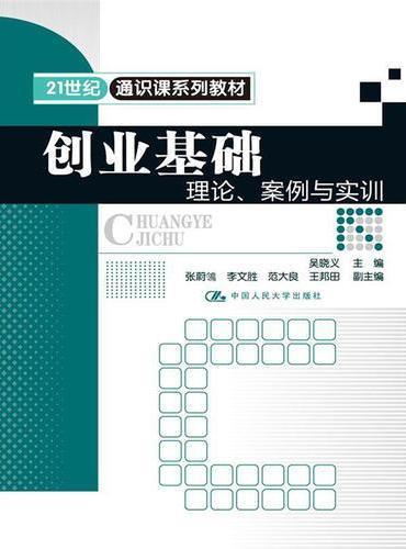 创业基础:理论、案例与实训(21世纪通识课系列教材)